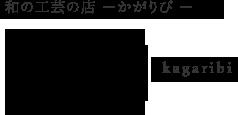 創業25年 和の工芸の店 - かがりび -